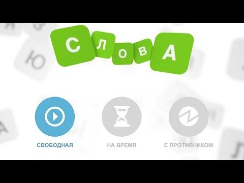 Угадай слово игра ответы в Одноклассниках на все уровни
