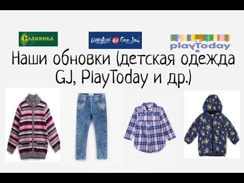 Обзор детской одежды. Покупки в магазинах GJ, PlayToday, Славянка.