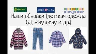 Обзор детской одежды. Покупки в магазинах GJ, PlayToday, Славянка. - Видео от Кристина Уляхина