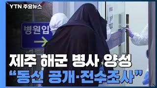 """제주 해군 병사 2차도 양성...""""동선 공개·긴급 전수조사"""" / YTN"""