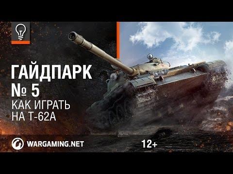 Как играть на танке T-62A [World of Tanks]