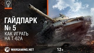 Как играть на танке T-62A [World of Tanks]