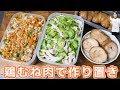 【コストコ】鶏むね肉で簡単!節約!作り置き 3品の作り方【kattyanneru】