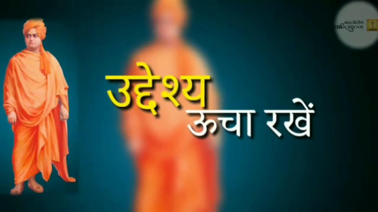 Download उद्देश्य ऊँचा रखें   Uddesya Uncha Rakhein   Think High, Aim High  Rishi Chintan, Gayatri Pariwar