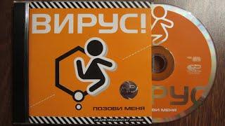 Вірус - Поклич мене / розпакування cd /
