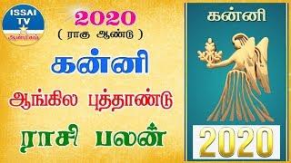 2020 NewYear Rasipalan kanni 2020 ஆங்கிலப் புத்தாண்டு ராசிபலன் கன்னி