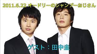 オードリー ゲスト:田中圭 2011/6/22