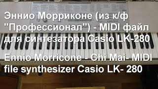 Ennio Morricone - Chi Mai музыка из фильма профессионал
