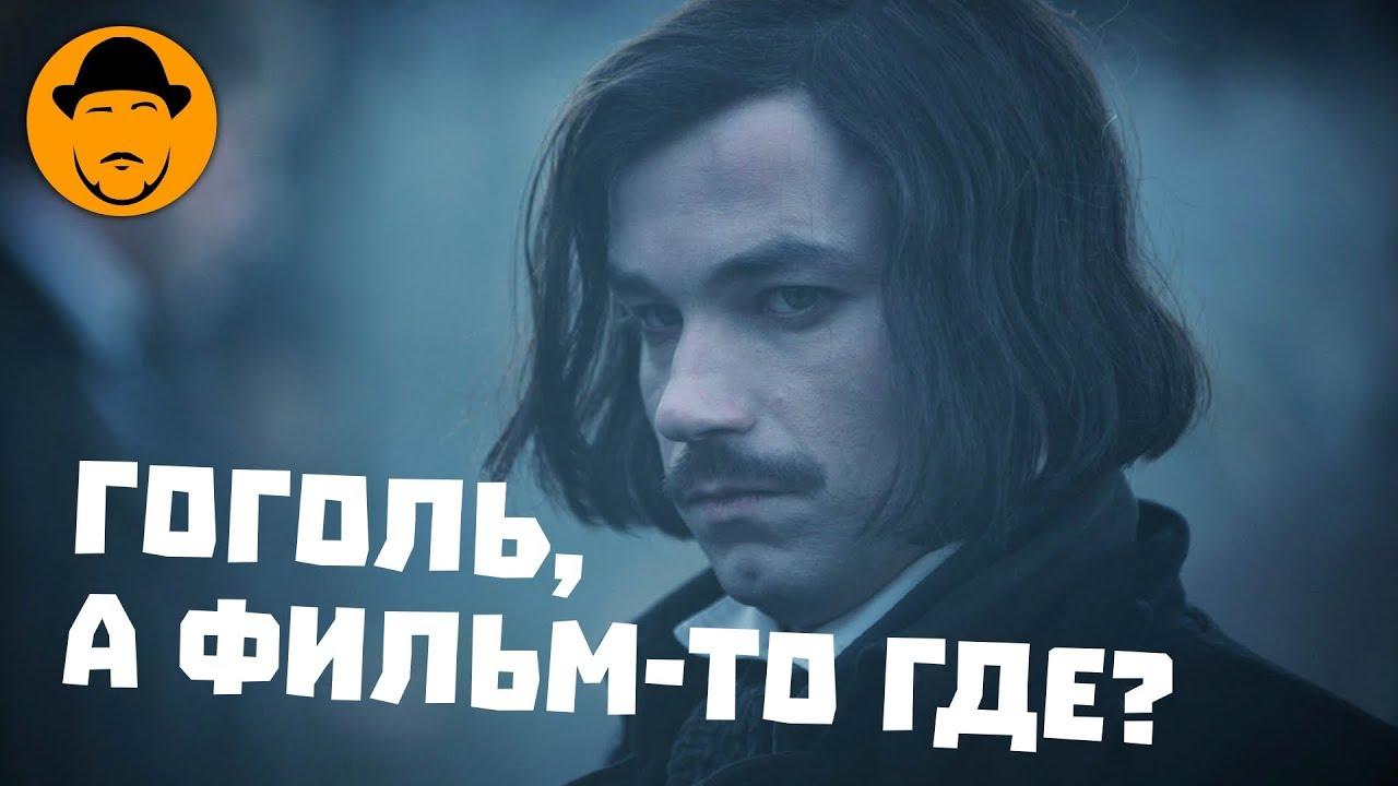 Гоголь: Начало – Мнение О Фильме (Не Обзор)