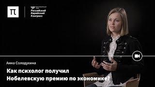 Крушение экономической теории — Анна Солодухина
