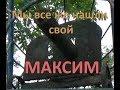 Мы все же нашли пулемет Максим Коп в Приморском крае mp3