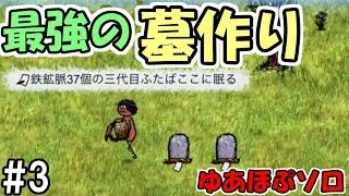 【旧OHOL】#3 ソロで最強の村作り ~さいきょうの墓作り~【You Are Hope】【ゆあほぷ】
