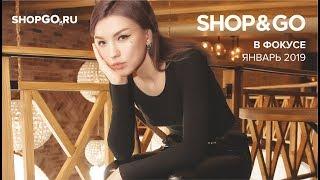 SHOP&GO В Фокусе Январь 2019 Арина Соловьева
