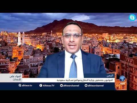 اليمن - الحوثيون يقصفون وزارة الدفاع ومواقع عسكرية سعودية