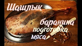 Шашлык баранина подготовка мяса