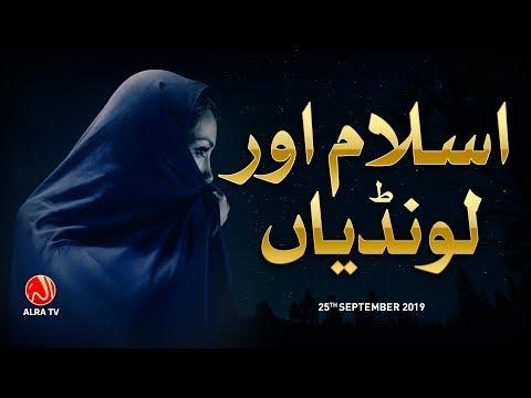 Islam Aur Londiyan | ALRA TV