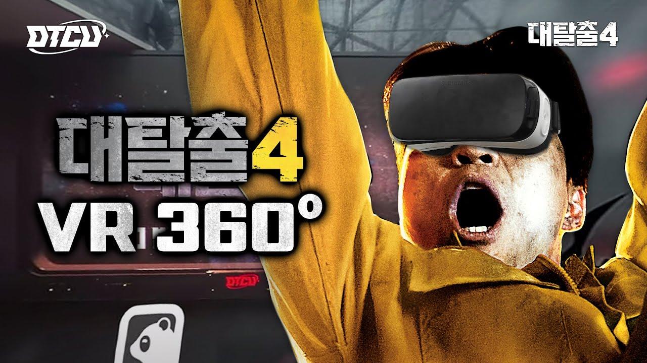[VR 360º] 2021년 여름, 서울 강남역 10번 출구. 지금 대탈출을 시작하세요.