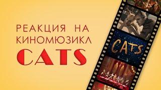 Кино мюзикл Кошки 2019. Самый честный отзыв.