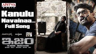 Listen & Enjoy Kannulu Navainaa Full Song from ISM Movie. Starring ...