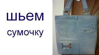 джинсовая сумка. как сшить сумочку джинсовую.