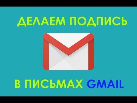 Как сделать подпись в электронном письме GMAIL