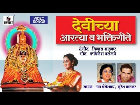 Devichya Aartya Va Bhaktigeete - Video Jukeox - Sumeet Music