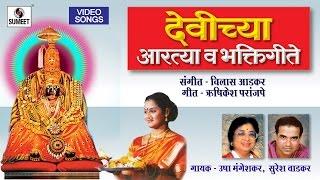 देवीच्या आरत्या व भक्तिगीते  Devichya Aartya Va Bhaktigeete - Video Jukeox - Sumeet Music