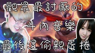 【英雄聯盟】 觀眾最討厭的斗內音樂 最後還偷親蛋捲?? thumbnail