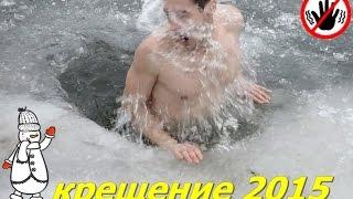 Позитивный ролик.Веселое купание на Крещение.Первый раз-это
