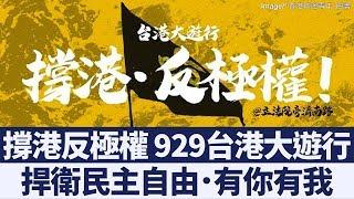 中共十一前!929台港大遊行撐香港|新唐人亞太電視|20190916