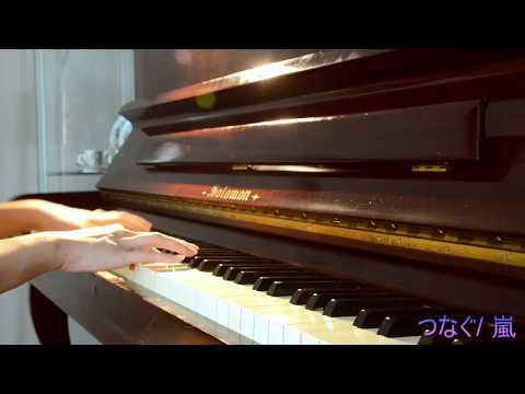 『つなぐ』嵐 ピアノ (耳コピ) Tsunagu ~ Arashi -piano