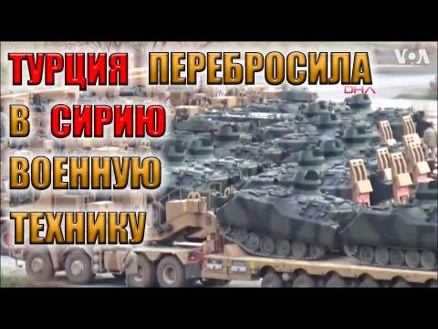 Турция перебросила в Сирию огромное количество военной техники Новости Казахстана