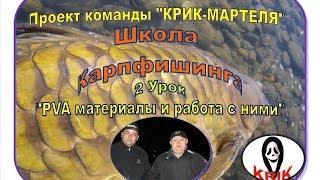 """Уроки Карпфишинга """"PVA материалы и работа с ними"""""""