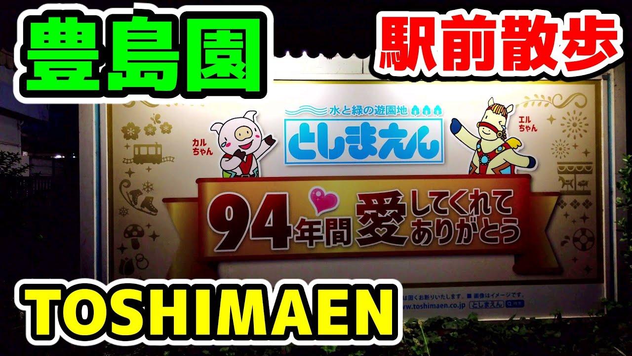 【4K】東京-豊島園 散歩 Walking Toshimaen Tokyo Japan 2020.09