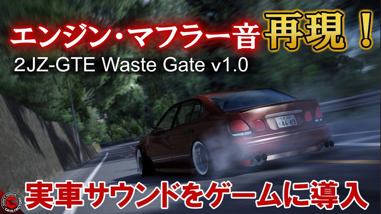 実車サウンドをレースゲームに入れてみた!ウエストゲートサウンドをレースゲームで楽しめる!2JZ-GTE waste gateSOUNDMODS「AssettoCorsa」アセットコルサ