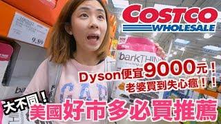 《紐約自由行ep4》美國Costco好市多必買推薦|Dyson便宜9000元!【 I'm Daddy】