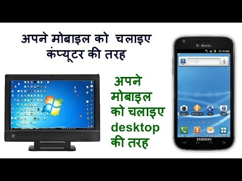 How to convert your mobile into convert website to mobile