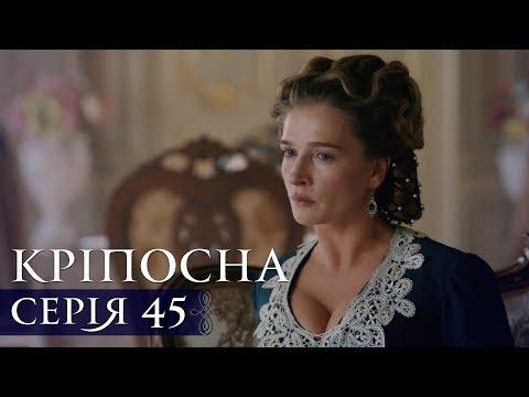 КРЕПОСТНАЯ | СЕРИЯ 45 | Сериал | Мелодрама