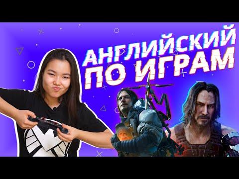 Как выучить Английский по видеоиграм: Death Stranding, Red Dead Redemption 2, Cyberpunk 2077