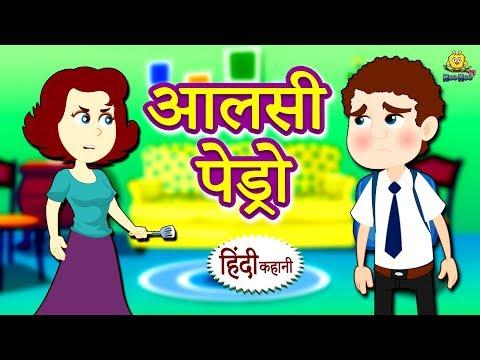 आलसी पेड्रो - Hindi Kahaniya for Kids | Stories for Kids | Moral Stories for Kids | Koo Koo TV Hindi