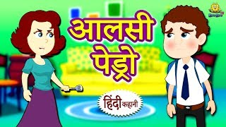 आलसी पेड्रो - Hindi Kahaniya for Kids | Stories for Kids | Moral Stories for Kids | Koo Koo TV Hindi