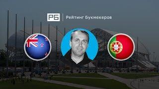 Прогноз Дениса Казанского: Новая Зеландия – Португалия
