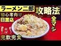 【攻略法】ラーメン二郎目黒店の手順!全マシを完飲完食の大食い【飯テロ】ramen