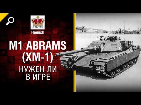 M1 Abrams (XM-1) - Нужен ли в игре? - Будь готов! [World of Tanks]
