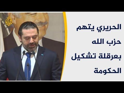 هل يعطل التصعيد بين الحريري ونصر الله تشكيل الحكومة؟  - نشر قبل 8 ساعة