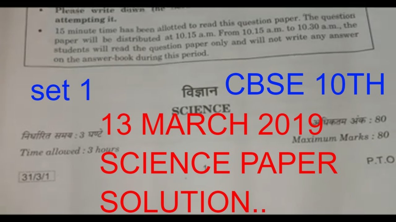 CBSE 10th set 1 science paper solution 13 march 2019 || 10th board exam  2019 ||