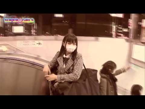SUPER☆GiRLS(スパガ)溝手るか My dream 〜short ver.〜