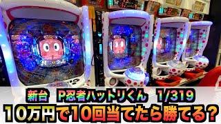 新台P忍者ハットリくん~決戦!サイバーからくり城の巻~上忍ver.10万...