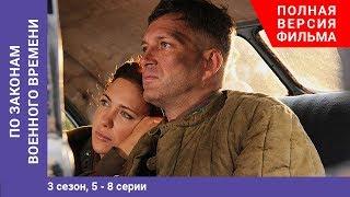 По Законам Военного Времени 3. 5-8 Серии. Военно-историческая драма. StarMedia