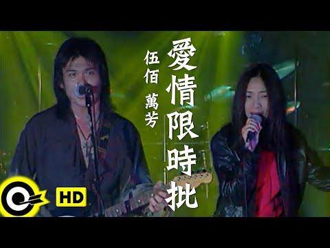 伍佰 Wu Bai&China Blue&萬芳 Wan Fang【愛情限時批 Express love letter】Official Music Video